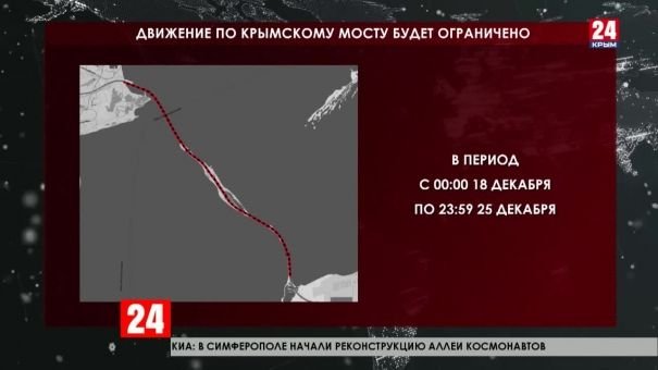 Движение по Крымскому мосту временно ограничат