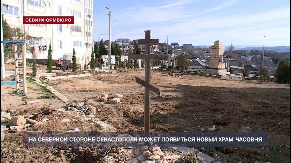 На Северной стороне Севастополя может появиться новый храм-часовня