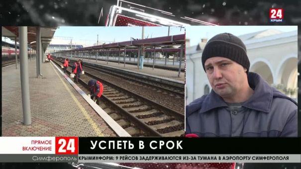 Крымские вокзалы готовятся принять первые поезда с материка