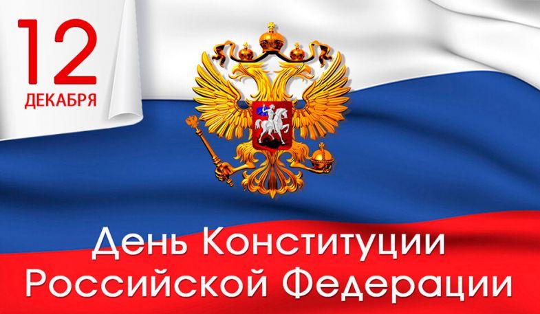 Михаил Развожаев поздравил севастопольцев с Днём Конституции Российской Федерации