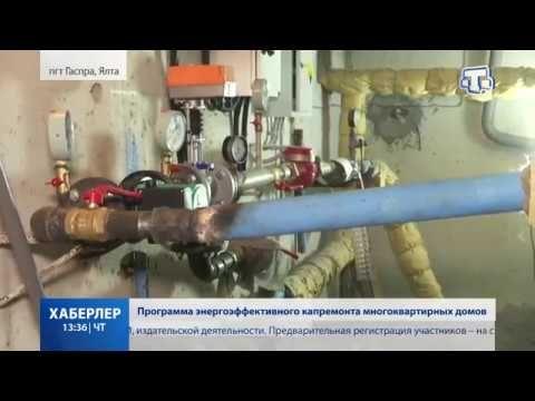 Программа энергоэффективного капремонта многоквартирных домов
