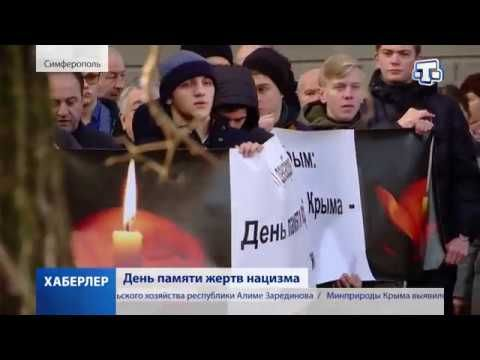День памяти жертв нацизма