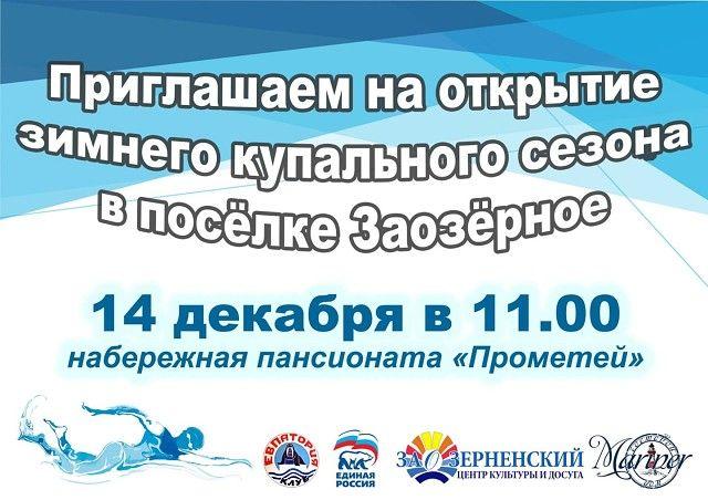 Приглашаем на открытие зимнего купального сезона в поселке Заозерное