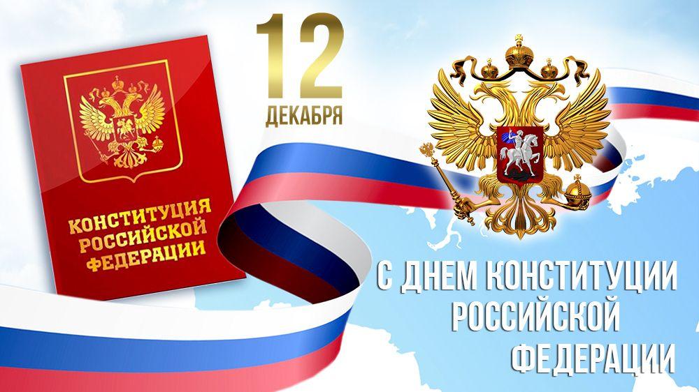 Поздравление Главы администрации г.Феодосии Сергея Бовтуненко с Днем Конституции Российской Федерации