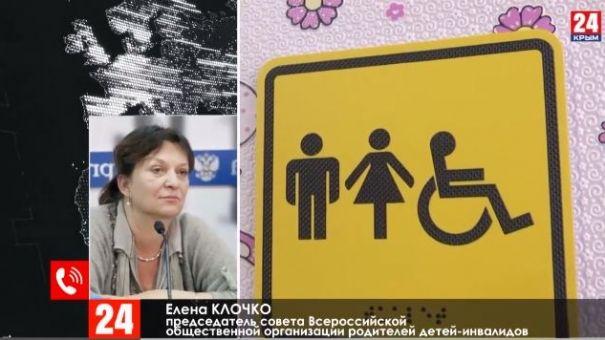 Что делают в Крыму для развития инклюзивного образования