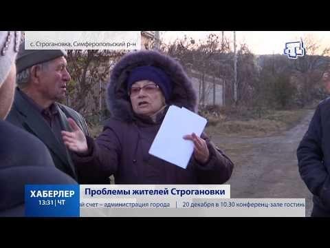 Проблемы жителей Строгановки