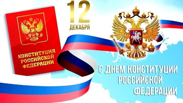 12 декабря - День Конституции Российской Федерации
