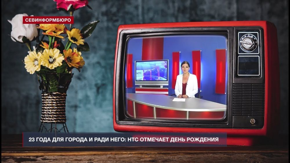 23 года для Севастополя и ради него: НТС отмечает день рождения