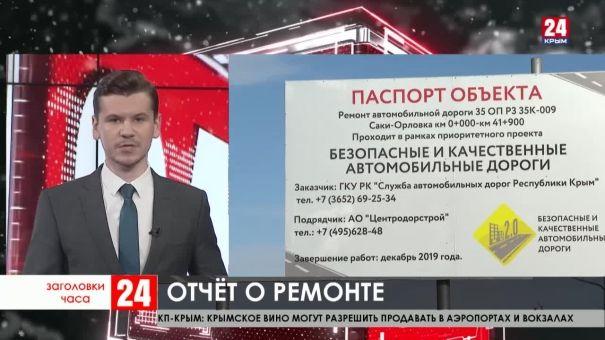 Заголовки часа в 16:30 от 14.12.18