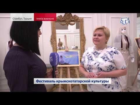 Крымскотатарская делегация в Турции