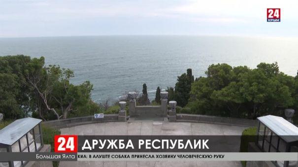 Ещё один шаг к большой дружбе сделали Ялта и Абхазия