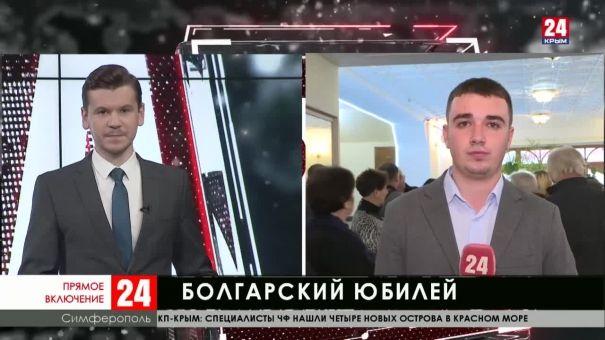 Крымские болгары отмечают юбилей национально-культурной автономии