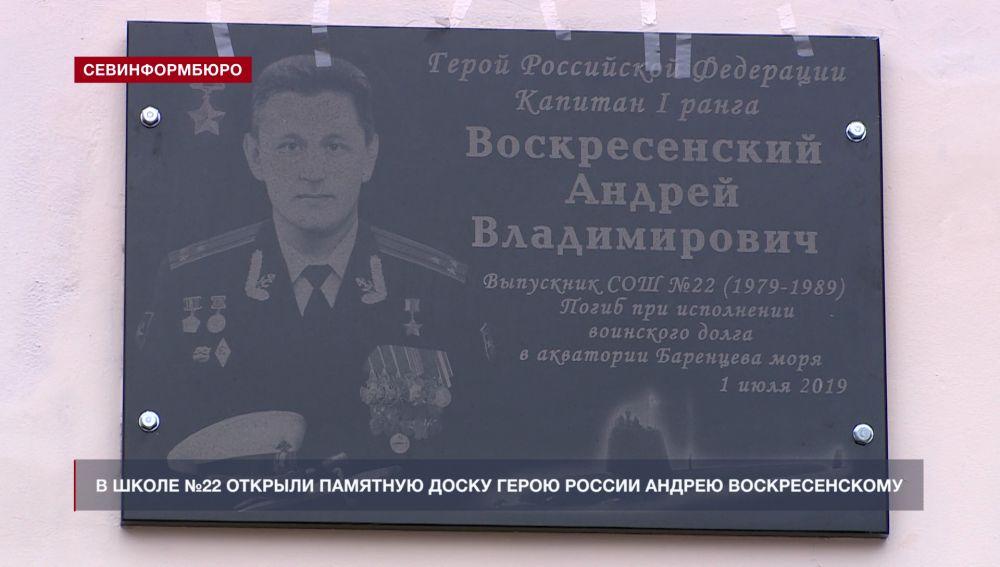 В школе №22 открыли памятную доску Герою России Андрею Воскресенскому