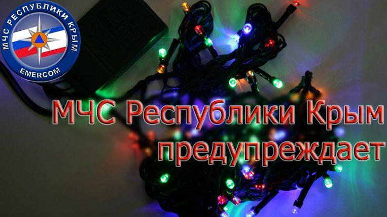 МЧС Крыма: как правильно выбрать и безопасно эксплуатировать елочную гирлянду