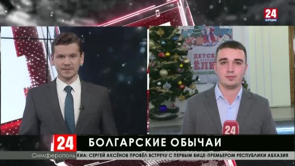 Болгары Крыма отмечают юбилей