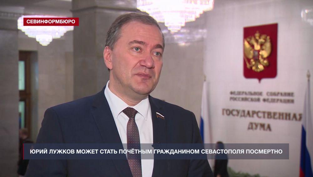 Юрий Лужков может стать почётным гражданином Севастополя посмертно