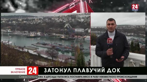 В Севастополе затонул плавучий док со списанной подводной лодкой