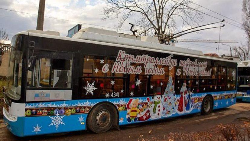 В трёх городах Крыма запустят троллейбусы с Дедом Морозом