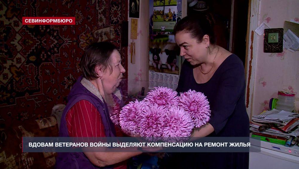 Вдовы ветеранов войны в Севастополе получают компенсацию на ремонт жилья