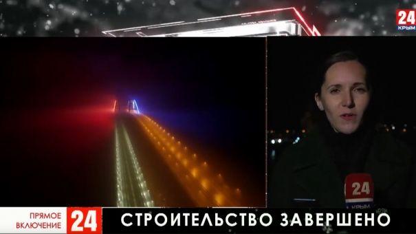 """""""Стройка века"""" официально завершена"""