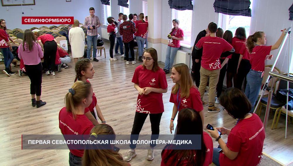 В Севастополе прошла первая школа волонтёра-медика