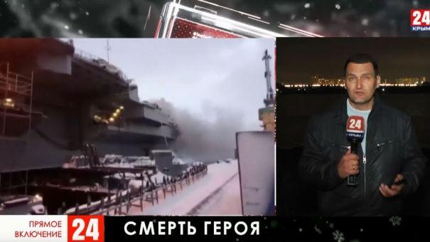 """Авария на авианесущем крейсере """"Адмирал Кузнецов"""" унесла жизнь морского офицера из Севастополя"""