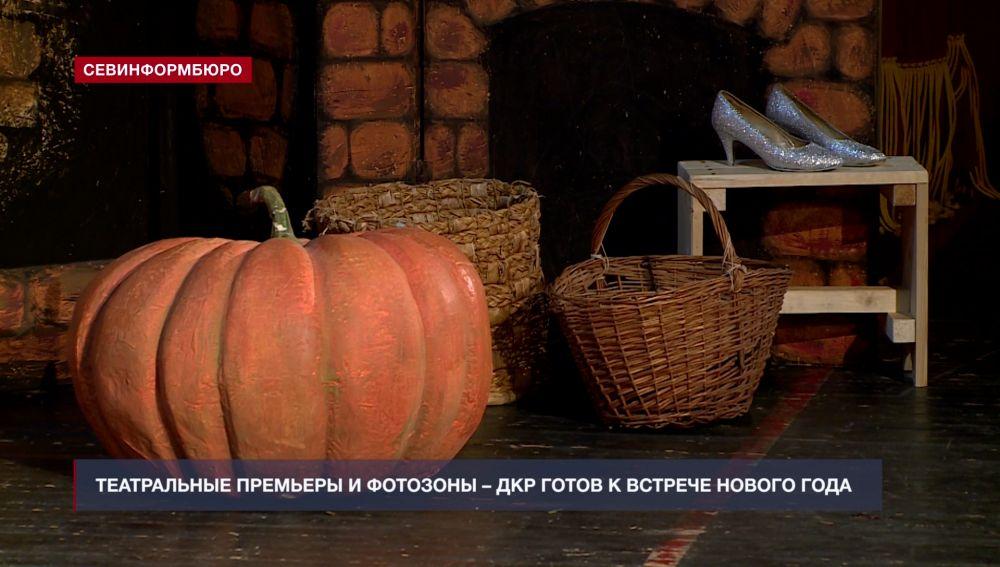 Дворец культуры рыбаков представит на суд зрителя несколько новогодних премьер