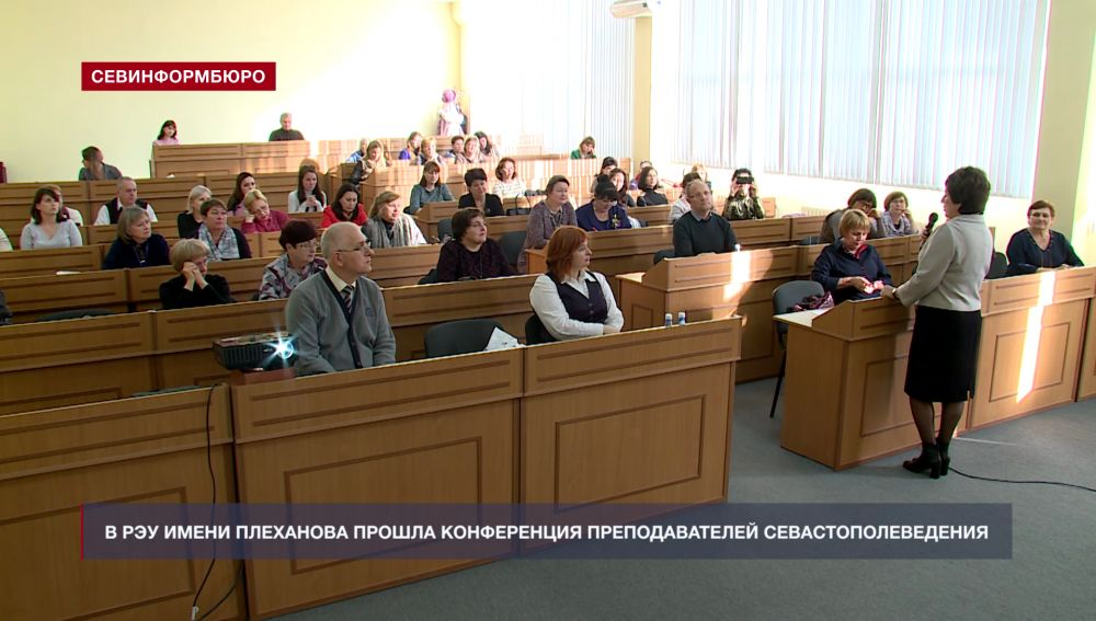 Конференция преподавателей севастополеведения прошла в РЭУ имени Плеханова