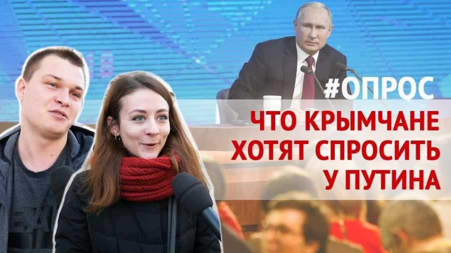 Севастополь задаёт вопросы Путину. ОПРОС
