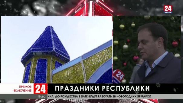 Ялта открывает новогодние и рождественские праздники