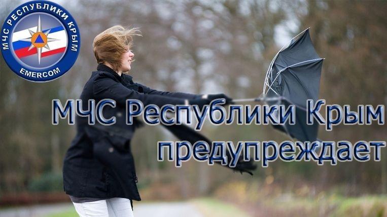 МЧС: Штормовое предупреждение об опасных гидрометеорологических явлениях по Крыму на 22-23 декабря