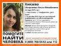 Поиск человека: в Крыму без вести пропала 44-летняя женщина