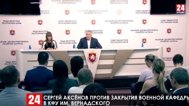 Аксёнов выступил против закрытия военной кафедры в КФУ