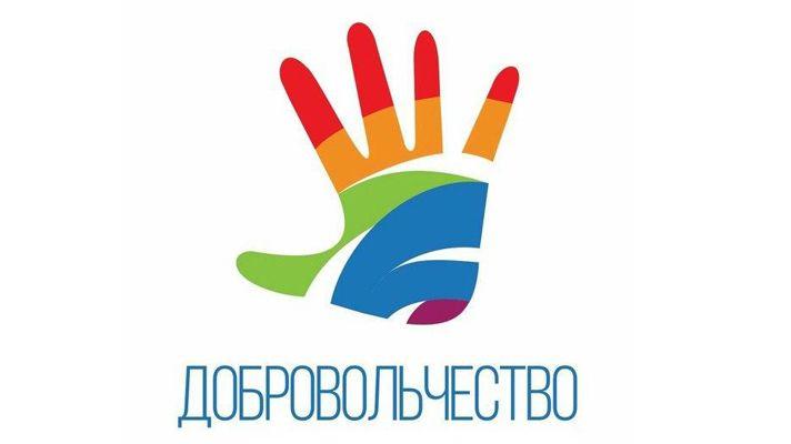О развитии добровольчества на территории Республики Крым