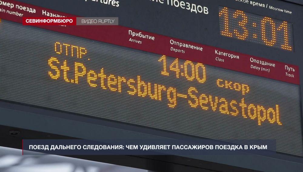 Пассажиры первого поезда поделились впечатлениями от поездки по железной дороге в Крым