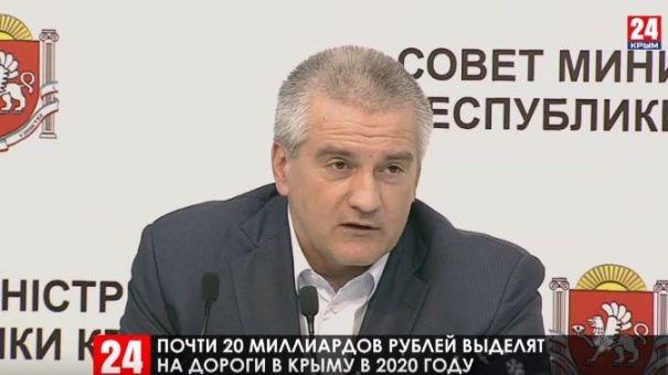 Почти 20 миллиардов рублей выделят на дороги в Крыму в 2020 году