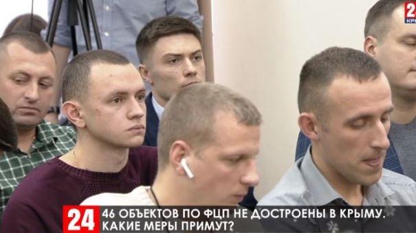46 объектов по ФЦП не достроены в Крыму. Какие меры примут?