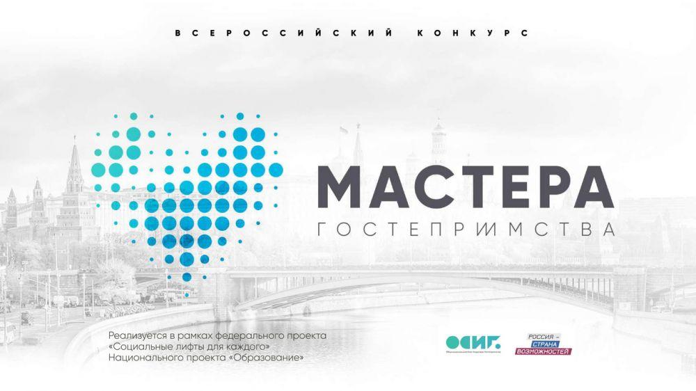 В январе-феврале 2020 года пройдет отборочный этап проекта президентской платформы «Россия – страна возможностей» – всероссийского конкурса «Мастера гостеприимства»