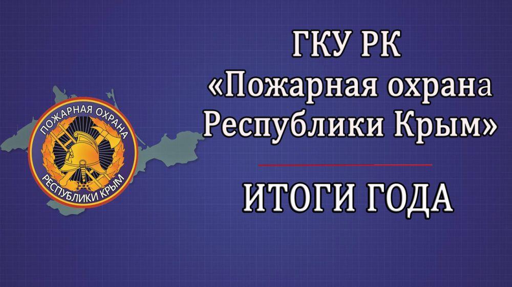 Сергей Шахов: Благодаря оперативным действиям сотрудников ГКУ РК «Пожарная охрана Республики Крым» в 2019 году было спасено 204 человека