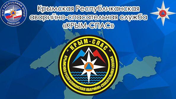 Специалисты «КРЫМ-СПАС» провели тренировку на базе потенциально опасного объекта
