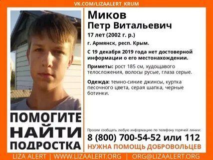 Продолжается розыск пропавшего без вести молодого крымчанина Петра Микова