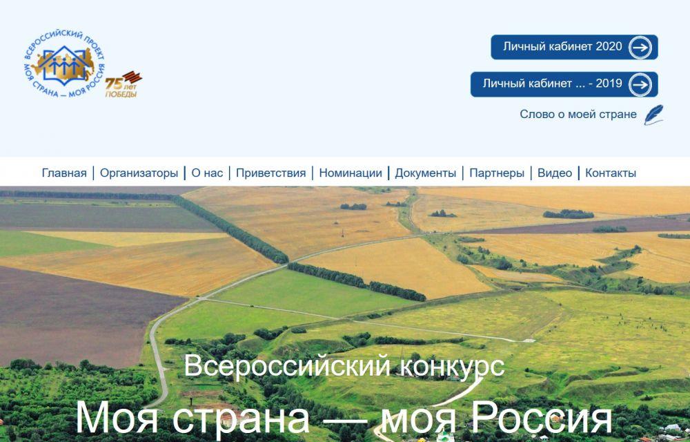 Открыт прием заявок на XVII Всероссийский конкурс «Моя страна – моя Россия»