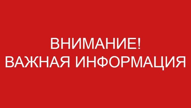 """Филиал ГУП РК """"Крымтеплокоммунэнерго информирует"""