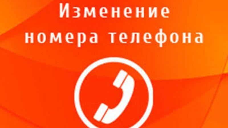 Внимание! Изменился номер телефона городского кладбища Феодосии