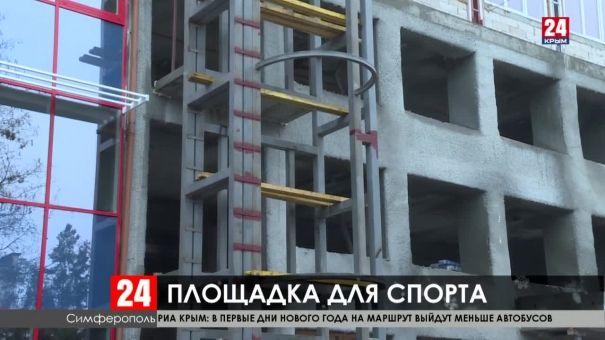 В Симферополе запустили первую очередь спортивного комплекса