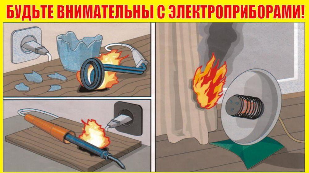 Соблюдайте технику безопасности при использовании электроприборов!