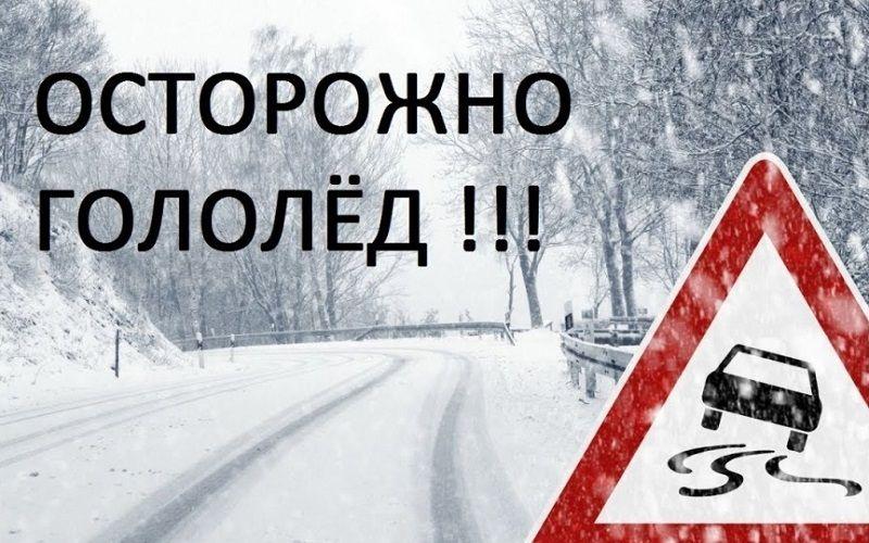 МЧС Республики Крым предупреждает водителей: на отдельных участках дорог возможна гололедица