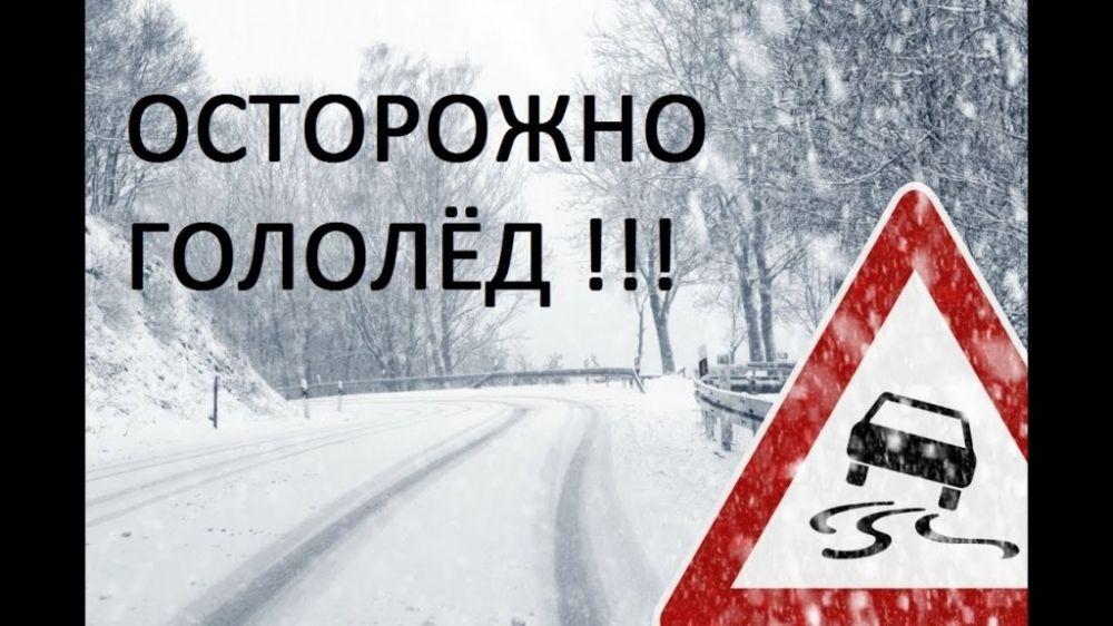 МЧС Республики Крым обращается к автомобилистам: На отдельных участках дорог возможна гололедица!