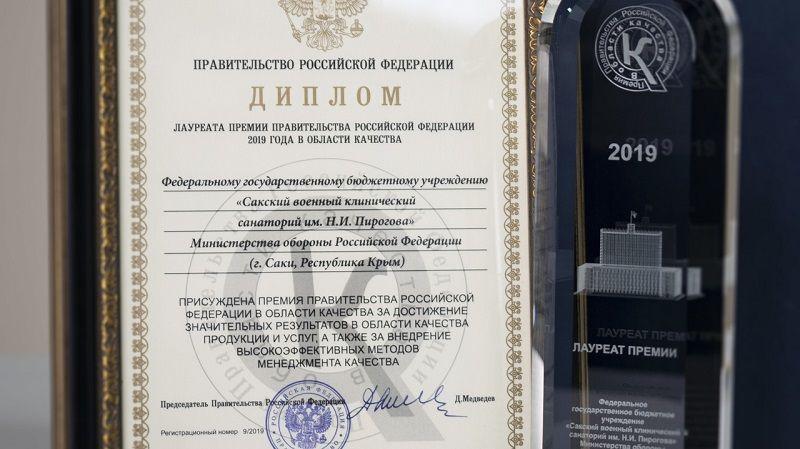 Крымский санаторий впервые отмечен Премией Правительства РФ в области качества