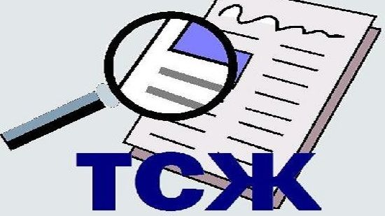 О предоставлении реестров членов товариществ собственников жилья (ТСЖ, ТСН)